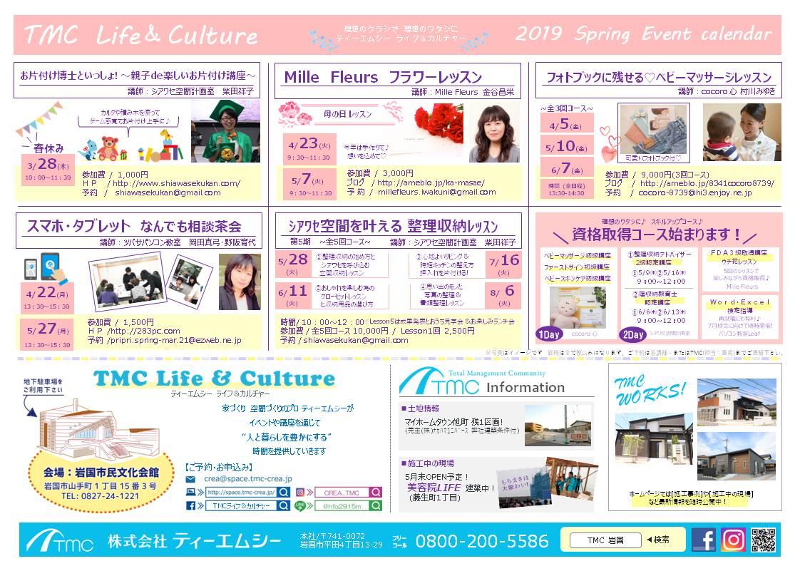 イベントカレンダー2019春